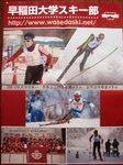 .スキー部.jpg